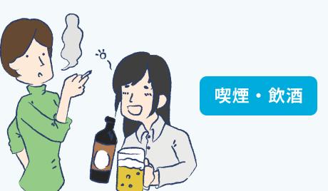 喫煙・飲酒